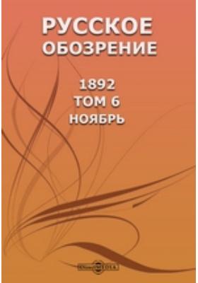 Русское обозрение: журнал. 1892. Т. 6, Ноябрь
