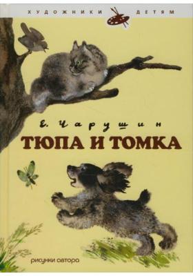 Тюпа и Томка : Рассказы о животных