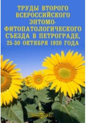 Труды второго Всероссийского Энтомо-Фитопатологического съезда в Петрограде, 25-30 октября 1920 года
