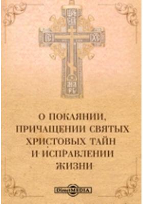 О покаянии, причащении святых христовых тайн и исправлении жизни