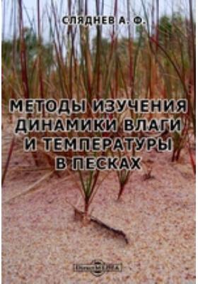 Методы изучения динамики влаги и температуры в песках: монография