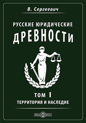 Русские юридические древности. Т. 1. Территория и население