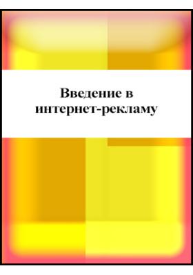 Введение в интернет рекламу. Лекция 3. Свойства рекламы в Интернете. Презентация