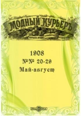 Модный курьер: журнал. 1908. №№ 20-29, Май-август