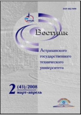 Вестник Астраханского Государственного Технического Университета: журнал. 2008. № 2(43)