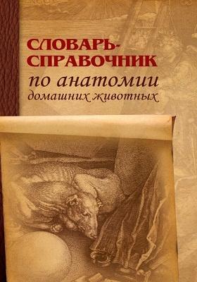 Словарь-справочник по анатомии домашних животных: учебное пособие