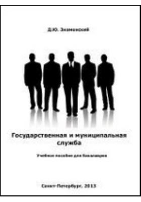 Государственная и муниципальная служба: учебное пособие
