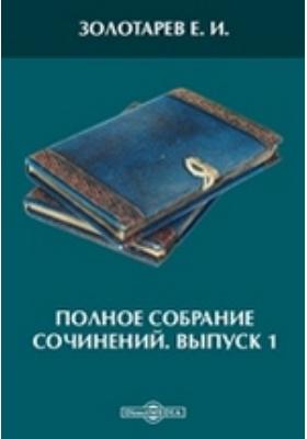 Полное собрание сочинений. Вып. 1