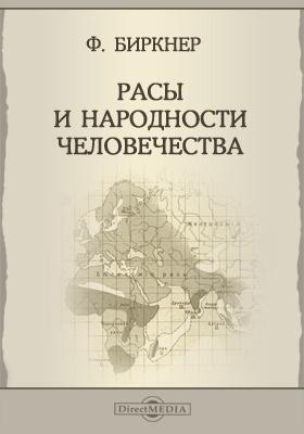 Человек в его прошлом и настоящем. Т. 2. Расы и народности человечества