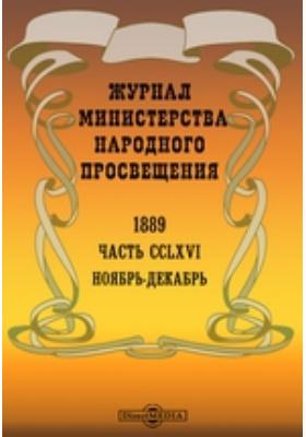 Журнал Министерства Народного Просвещения: журнал. 1889. Ноябрь-декабрь, Ч. 266