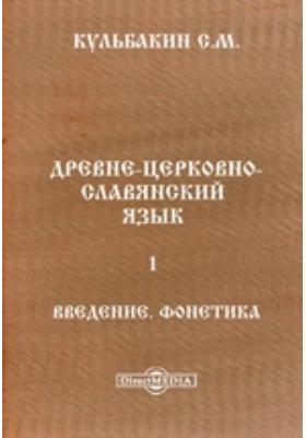 Древне-церковно-славянский язык. 1 Введение. Фонетика
