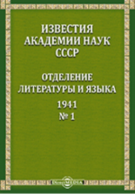 Известия Академии наук СССР = Bulletin de L'Academie des sciences de L'URSS Classe des Sciences Litteraires et Linguiques : Отделение литературы и языка. № 1. 1941 г
