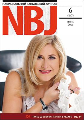 Национальный Банковский Журнал: журнал. 2016. № 6(147)
