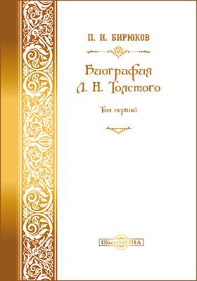 Биография Л. Н. Толстого: документально-художественная литература : в 4 т. Т. 1