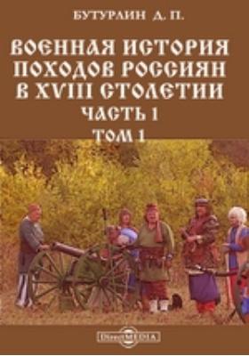 Военная история походов россиян в XVIII столетии, Ч. 1. Том 1