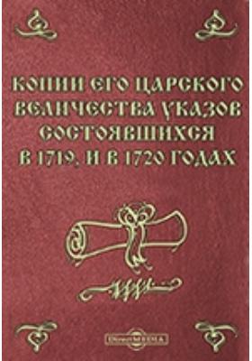 Копии Его Царского Величества указов, состоявшихся в 1719 и в 1720 годах