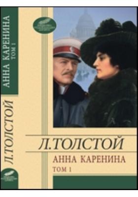 Анна Каренина. Роман в 8 ч: художественная литература, Ч. 1. 4