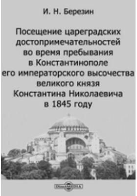 Посещение цареградских достопримечательностей во время пребывания в Константинополе его императорского высочества великого князя Константина Николаевича в 1845 году