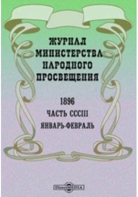Журнал Министерства Народного Просвещения: журнал. 1896. Январь-февраль, Ч. 303