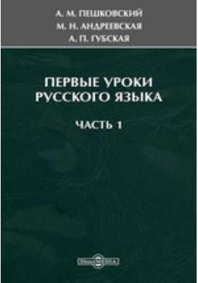Первые уроки русского языка, Ч. 1