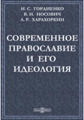 Современное православие и его идеология