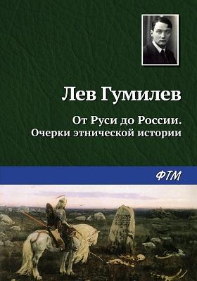 От Руси к России : Очерки этнической истории
