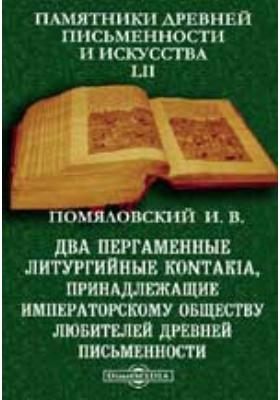 Памятники древней письменности и искусства. 52. Два пергаменные литургийные kontakia, принадлежащие Императорскому Обществу любителей древней письменности