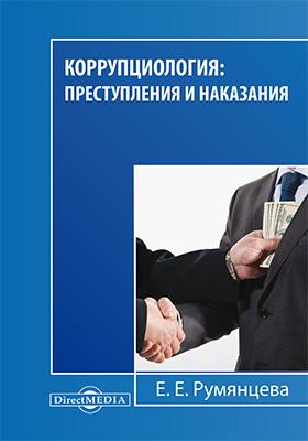 Коррупциология : преступления и наказания: монография