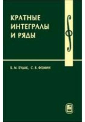 Кратные интегралы и ряды: учебник