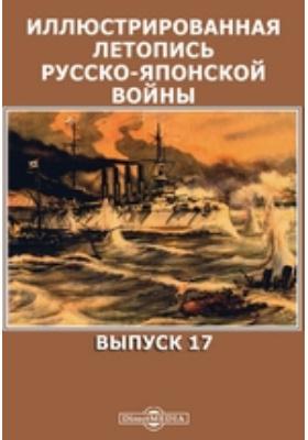 Иллюстрированная летопись русско-японской войны: монография. Выпуск 17