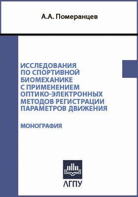 Исследования по спортивной биомеханике с применением оптико-электронных методов регистрации параметров движения: монография