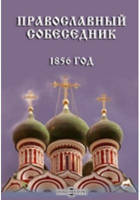 Православный собеседник: журнал. 1856