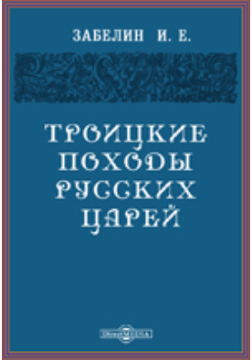 Троицкие походы русских царей: публицистика