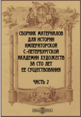 Сборник материалов для истории Императорской С.-Петербургской Академии художеств за сто лет ее существования, Ч. 2
