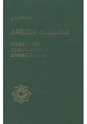 Арабская филология. Грамматика, стихосложение, корановедение. Статьи разных лет: научно-популярное издание