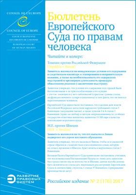 Бюллетень Европейского Суда по правам человека. Российское издание. 2017. № 2(176)