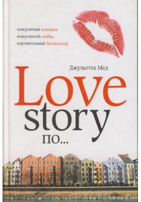 Love story по.. = Jack Shall Have Jill
