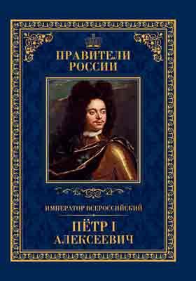 Т. 16. Император Всероссийский Пётр I Алексеевич