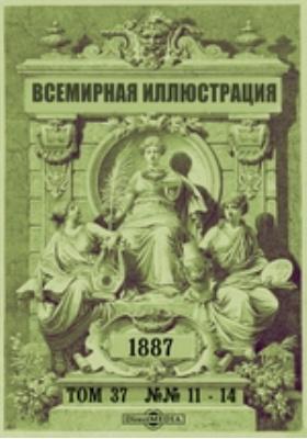 Всемирная иллюстрация. 1887. Т. 37, №№ 11-14