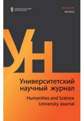 Университетский научный журнал = Humanities & Science University Journal: рецензируемый научный журнал. 2012. № 2