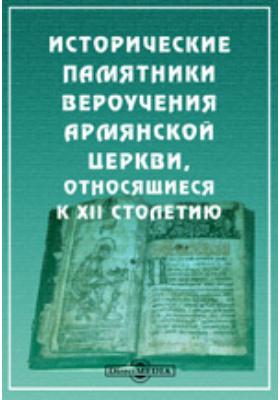 Исторические памятники вероучения армянской церкви, относящиеся к XII столетию: духовно-просветительское издание