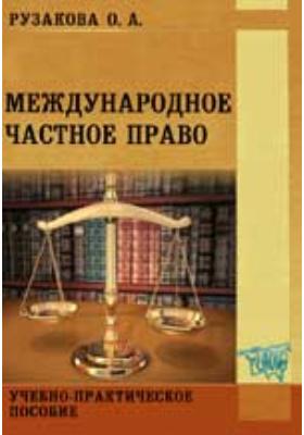 Международное частное право: учебно-практическое пособие