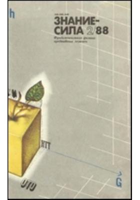 Знание-сила: журнал. 1988. № 2