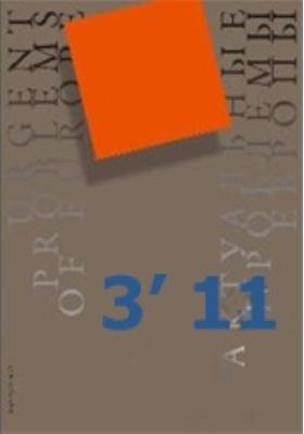 Актуальные проблемы Европы: научный журнал. 2011. № 3