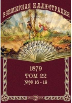 Всемирная иллюстрация: журнал. 1879. Т. 22, №№ 16-19