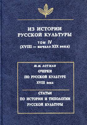 Из истории русской культуры. Т. 4. XVIII - начало XIX века