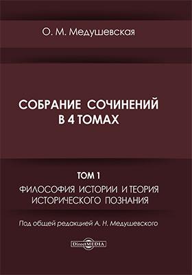 Собрание сочинений : в 4 т. Т. 1. Философия истории и теория исторического познания