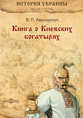 Книга о киевских богатырях : свод 24 избранных былин древне-киевского эпоса