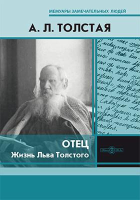Отец. Жизнь Льва Толстого: публицистика