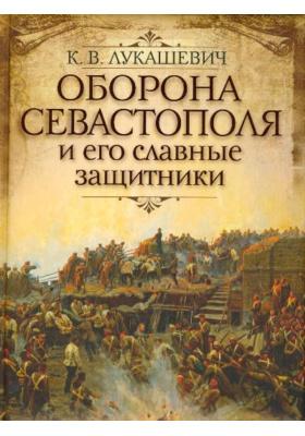 Оборона Севастополя и его славные защитники : Крымская война 1853-1856 годов в рассказах для детей